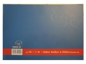 Βιβλίο Εσόδων & Εξόδων 129