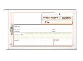 Απόδειξη Λιανικών συναλλαγών (για παροχή υπηρεσιών) 237